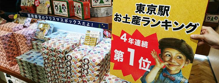 【東京駅】エキナカ・周辺で買える人気のお土産 おすすめ15選(2018)