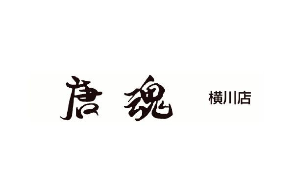 唐魂 横川店