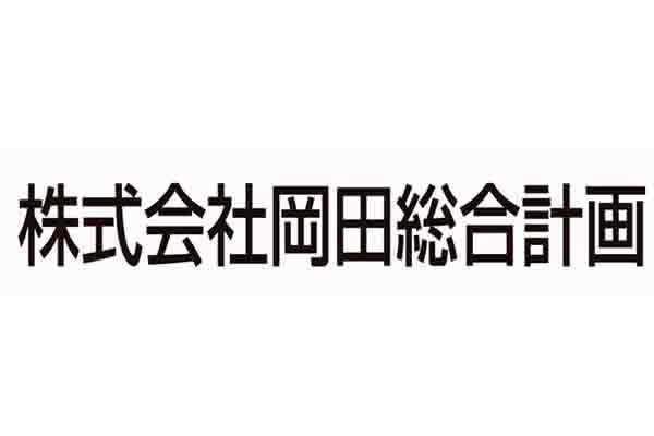 株式会社岡田総合計画