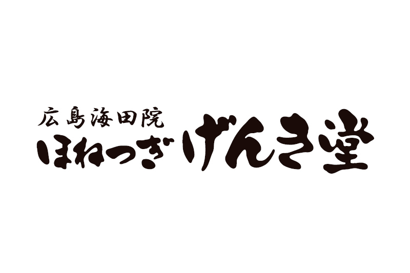 ほねつぎ げんき堂 広島海田院