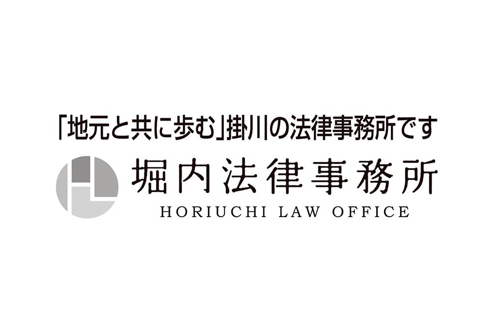 堀内法律事務所