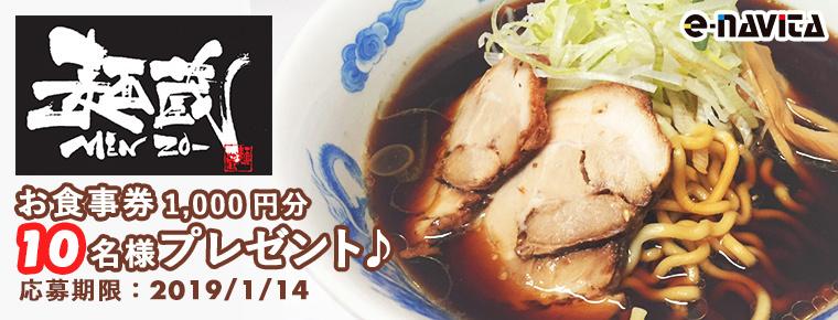 【e-NAVITAお食事券プレゼントキャンペーン♪】-富山県 麺蔵-