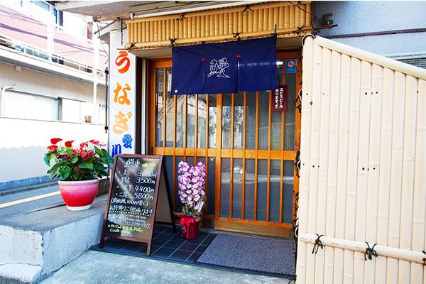 鰻専門店 愛川