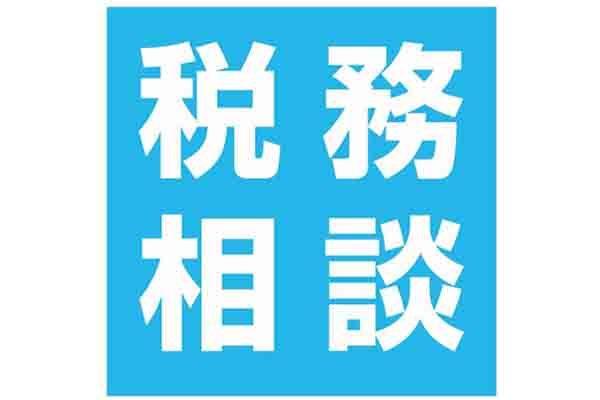 渡辺洋司税理士事務所