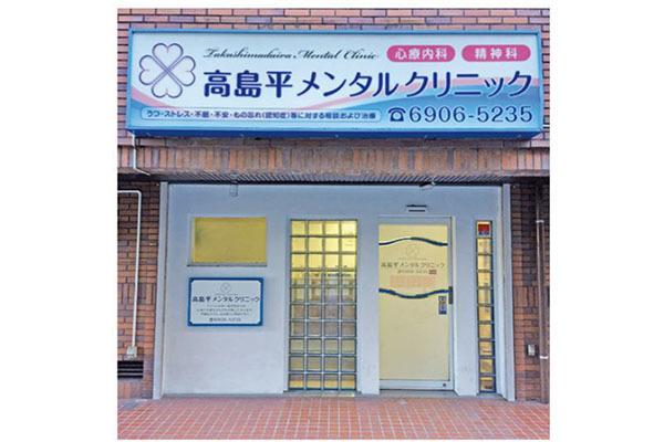 高島平メンタルクリニック