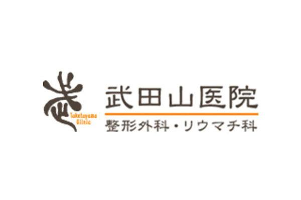 武田山医院