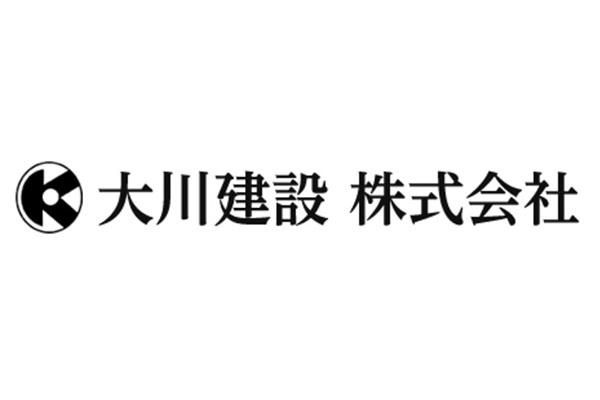 大川建設株式会社
