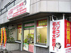 メディアックパソコンスクール 円山教室