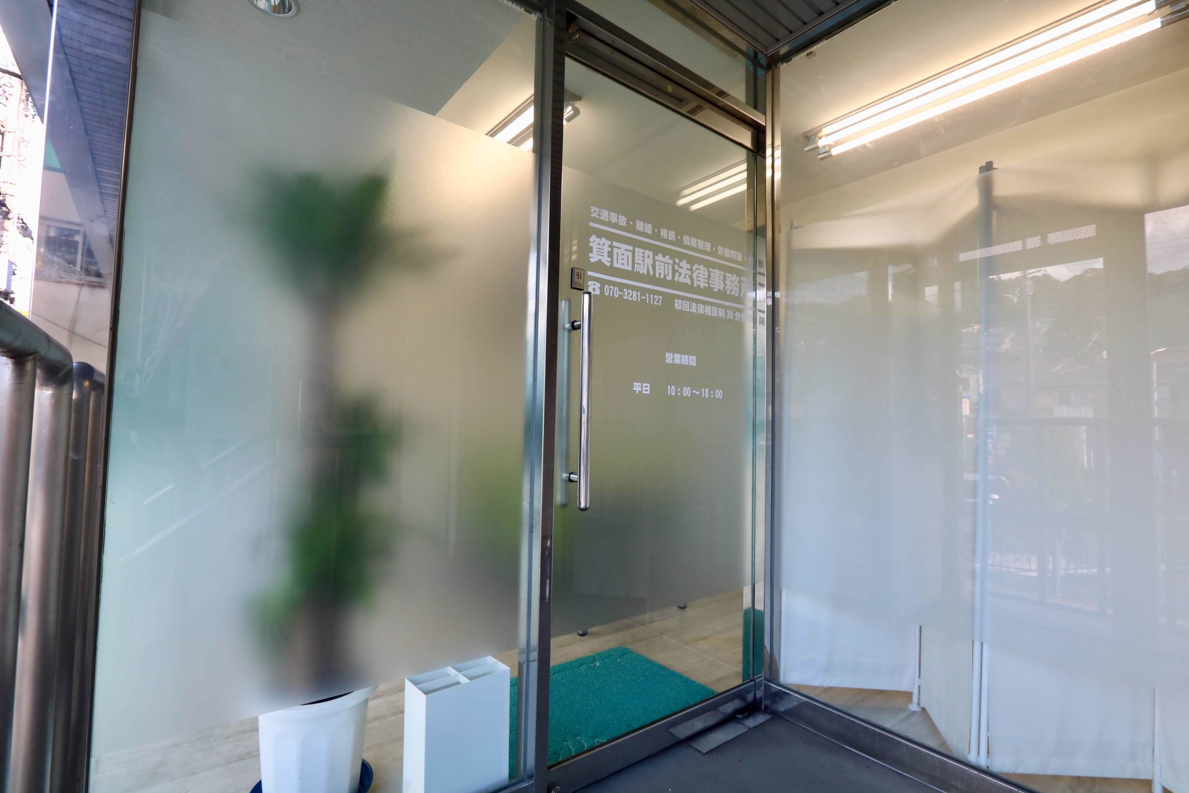箕面駅前法律事務所