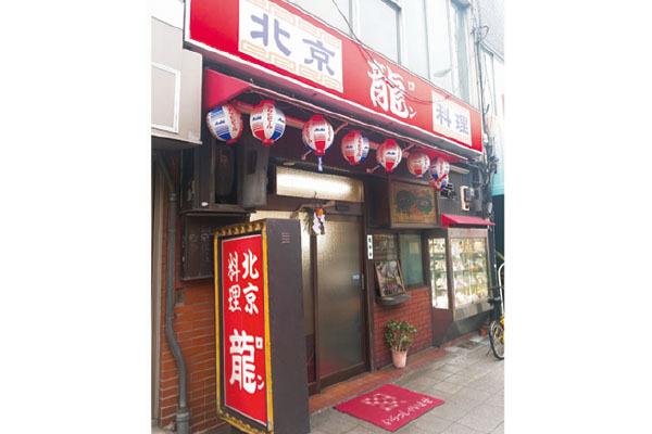 北京料理 龍