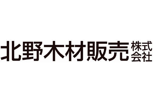 北野木材販売株式会社
