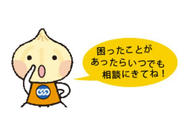 イオンモール秋田公式ホームページ :: タイムステー …