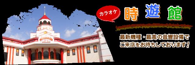 カラオケ時遊館 大曲駅前店