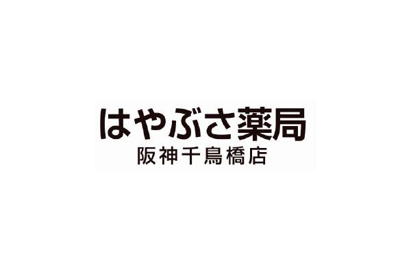 はやぶさ薬局 阪神千鳥橋店