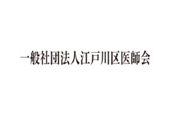 一般社団法人江戸川区医師会