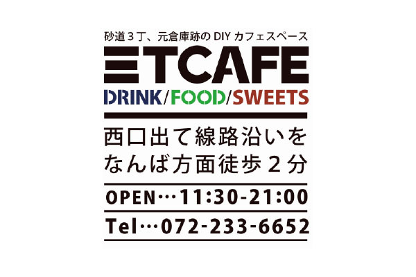 三丁CAFE
