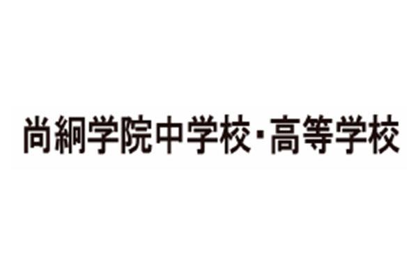 尚絅学院中学校・高等学校