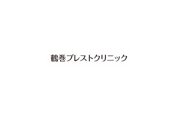 鶴巻ブレストクリニック