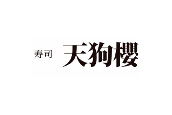 寿司 天狗櫻