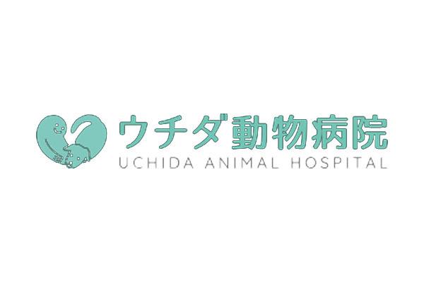 ウチダ動物病院