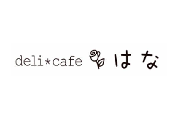 deli cafe はな