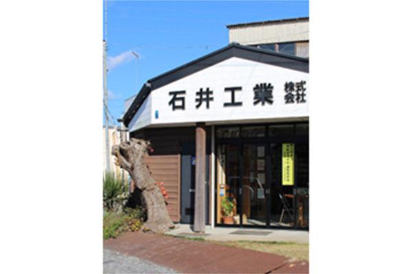 石井工業株式会社 営業所