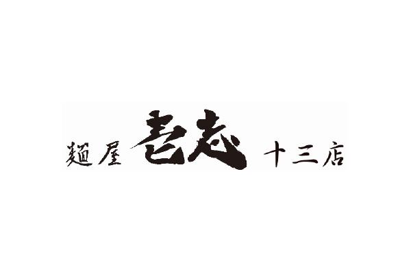 麺屋 壱志
