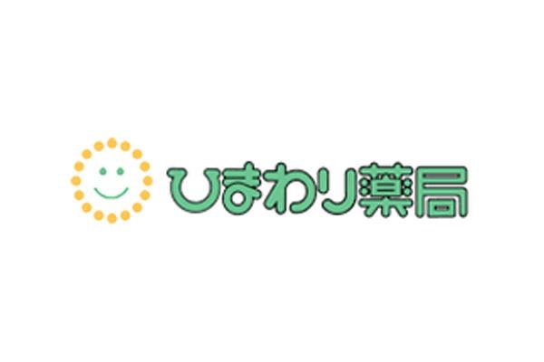 ひまわり薬局 高柳店