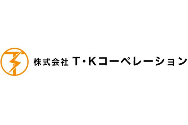 株式会社T・Kコーペレーション