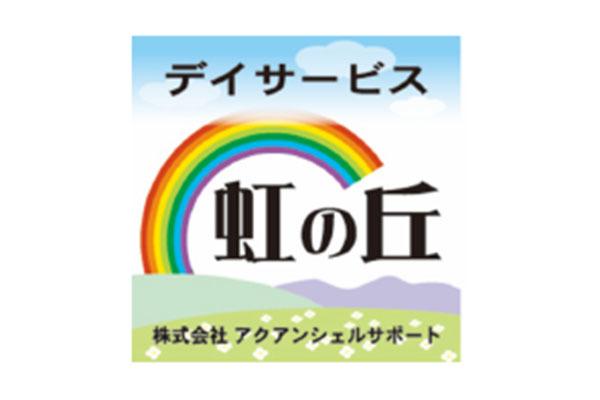デイサービス虹の丘