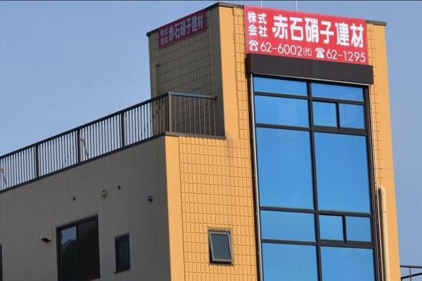 株式会社赤石硝子建材