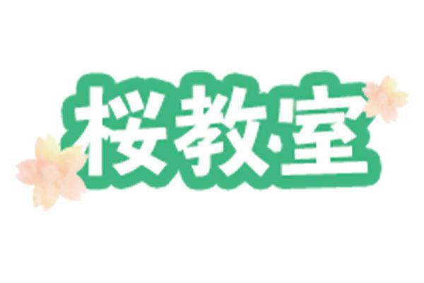 桜教室 箕面本校