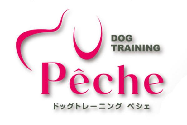 ドッグトレーニング Peche