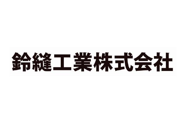 鈴縫工業株式会社