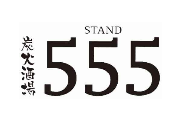 炭火酒場 555