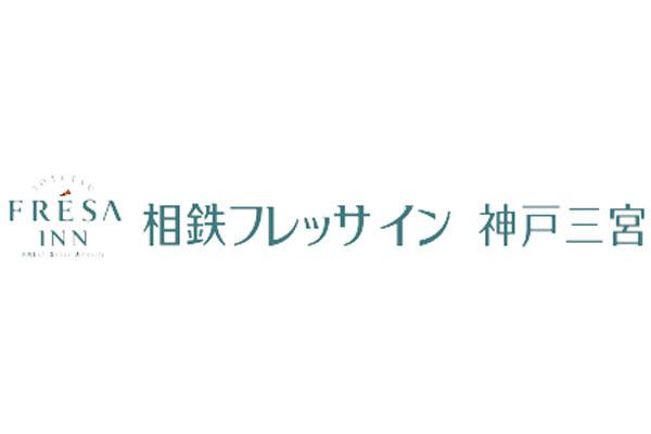 相鉄フレッサイン神戸三宮