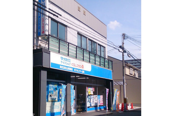 株式会社山岡商店 ガスセンター山岡