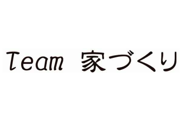 Team 家づくり 株式会社スタジオ・エムズ