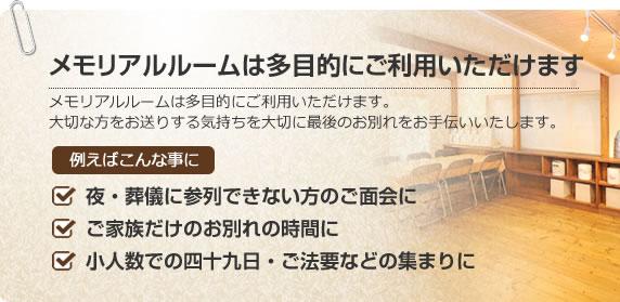 株式会社神奈川福祉葬祭