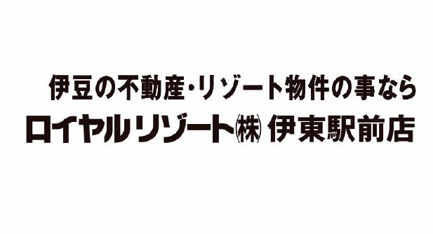 ロイヤルリゾート株式会社 伊東駅前店