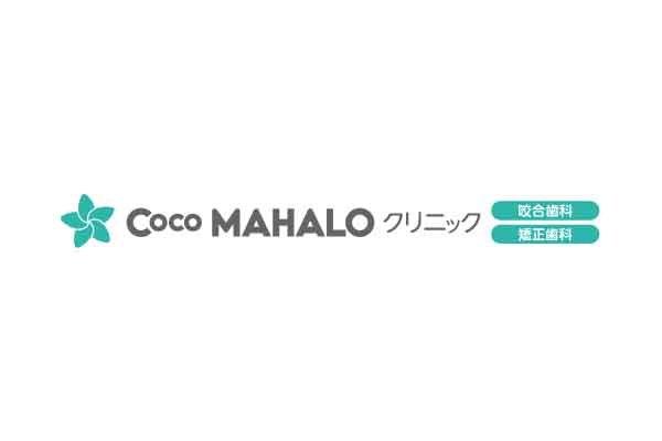 矯正歯科 Coco MAHALO クリニック