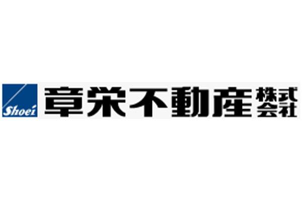 章栄不動産 株式会社