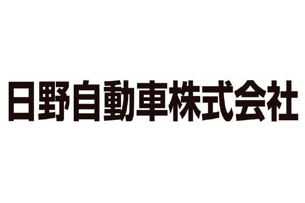 日野自動車株式会社 本社
