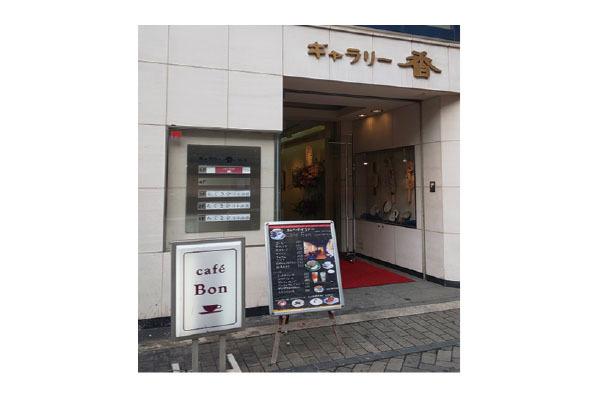 Cafe BON