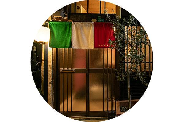 イタリアン 居酒屋 ギルガメ食堂