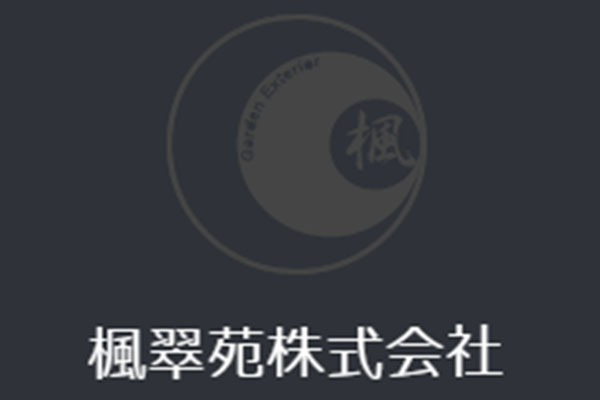 楓翠苑株式会社