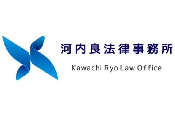 河内良法律事務所