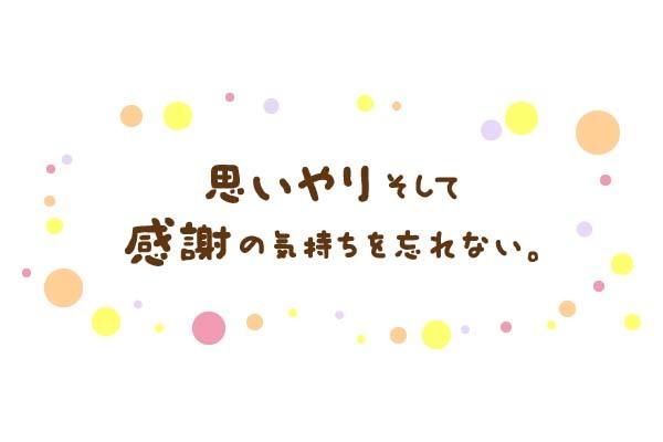 ちゅうりっぷ保育園 岡山校