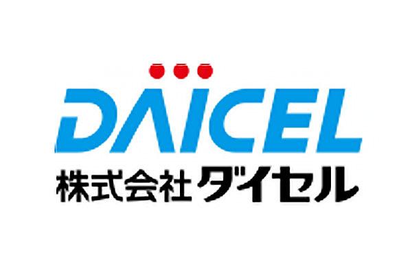 株式会社ダイセル 新井工場