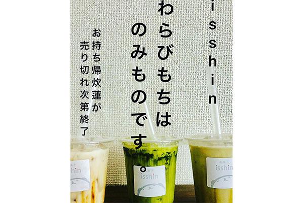 堺 筋 本町 わらび 餅